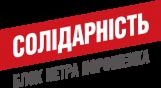 Логотип фракції Солідарність