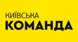 Київська команда